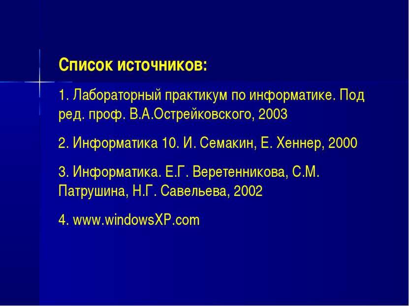 Список источников: 1. Лабораторный практикум по информатике. Под ред. проф. В...