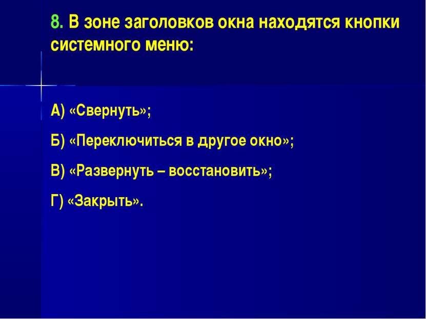 8. В зоне заголовков окна находятся кнопки системного меню: А) «Свернуть»; Б)...