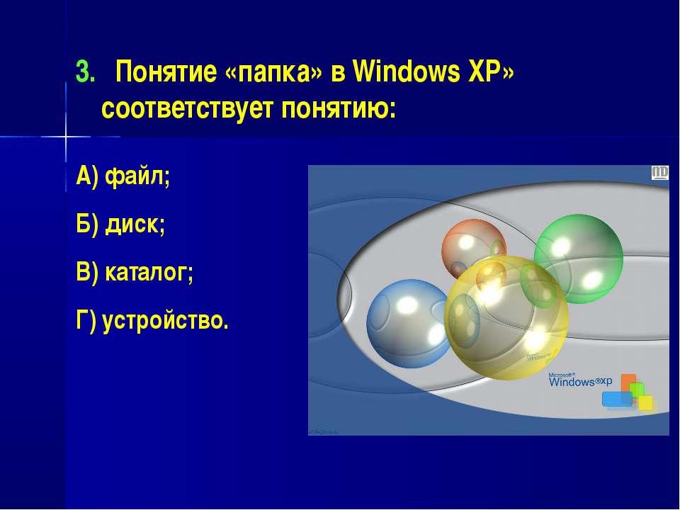 Понятие «папка» в Windows XP» соответствует понятию: А) файл; Б) диск; В) кат...