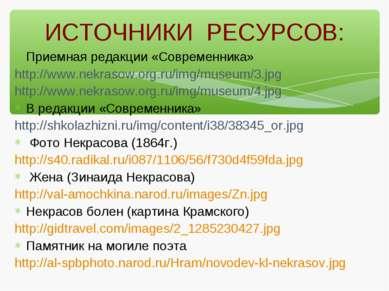ИСТОЧНИКИ РЕСУРСОВ: Приемная редакции «Современника» http://www.nekrasow.org....