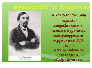 ЖУРНАЛИСТ И ИЗДАТЕЛЬ В 1840-1850-е годы активно сотрудничает с самыми крупным...