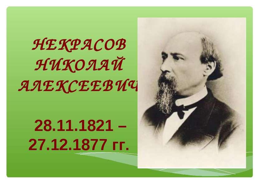 НЕКРАСОВ НИКОЛАЙ АЛЕКСЕЕВИЧ 28.11.1821 – 27.12.1877 гг.