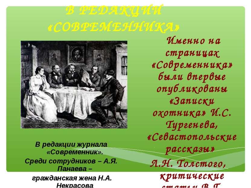 В РЕДАКЦИИ «СОВРЕМЕННИКА» В редакции журнала «Современник». Среди сотрудников...