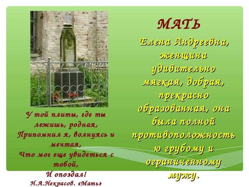 МАТЬ Елена Андреевна, женщина удивительно мягкая, добрая, прекрасно образован...