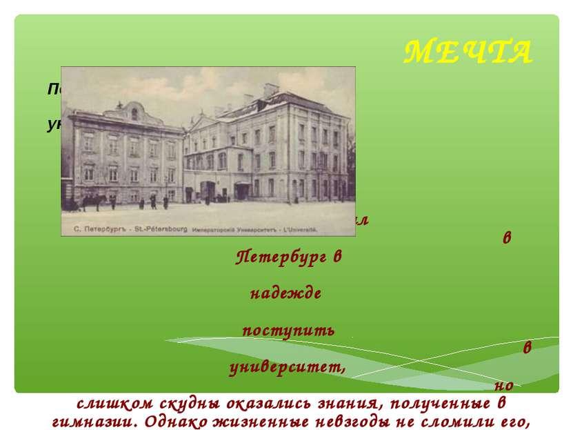 МЕЧТА Петербургский университет В1837 г. Некрасов приехал в Петербург в надеж...