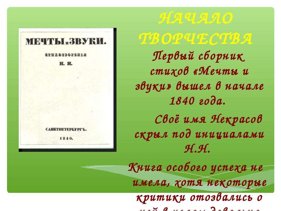 НАЧАЛО ТВОРЧЕСТВА Первый сборник стихов «Мечты и звуки» вышел в начале 1840 г...