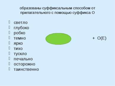 образованы суффиксальным способом от прилагательного с помощью суффикса О све...