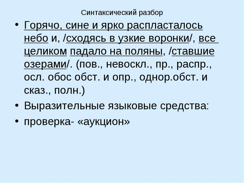 Синтаксический разбор Горячо, сине и ярко распласталось небо и, /сходясь в уз...