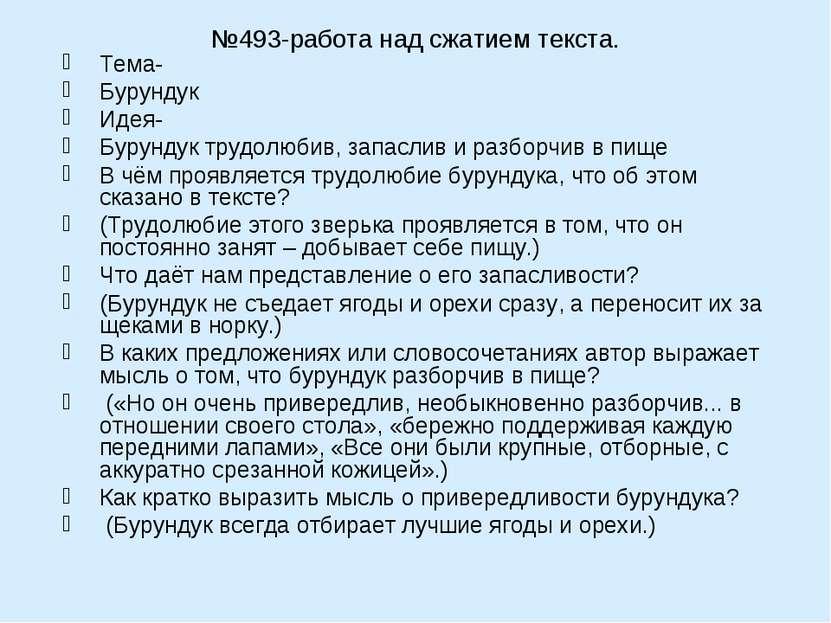 №493-работа над сжатием текста. Тема- Бурундук Идея- Бурундук трудолюбив, зап...