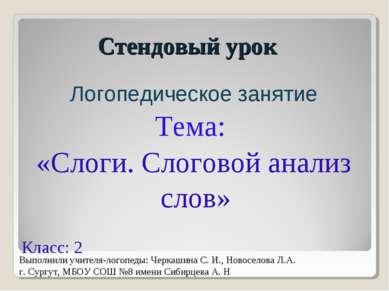 Стендовый урок Логопедическое занятие Тема: «Слоги. Слоговой анализ слов» Кла...