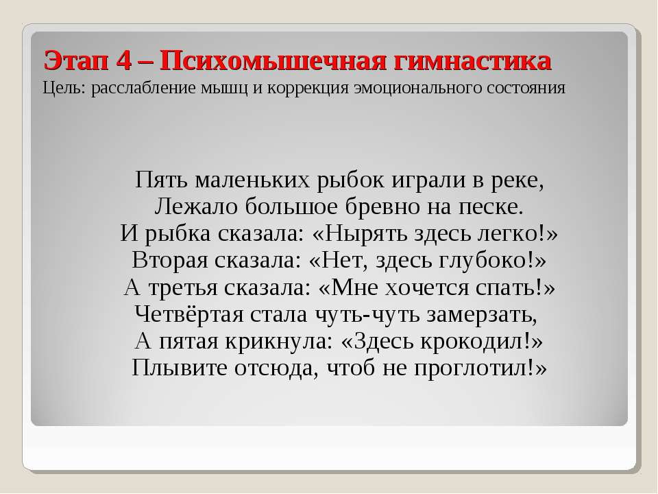 Этап 4 – Психомышечная гимнастика Цель: расслабление мышц и коррекция эмоцион...