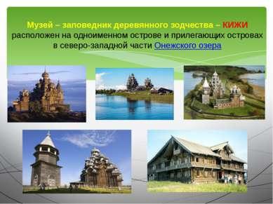 Музей – заповедник деревянного зодчества – КИЖИ расположен на одноименном ост...