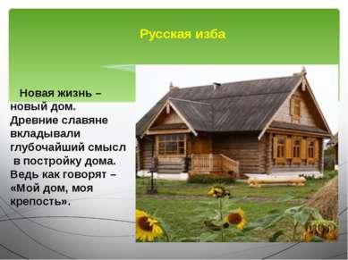Новая жизнь – новый дом. Древние славяне вкладывали глубочайший смысл в постр...