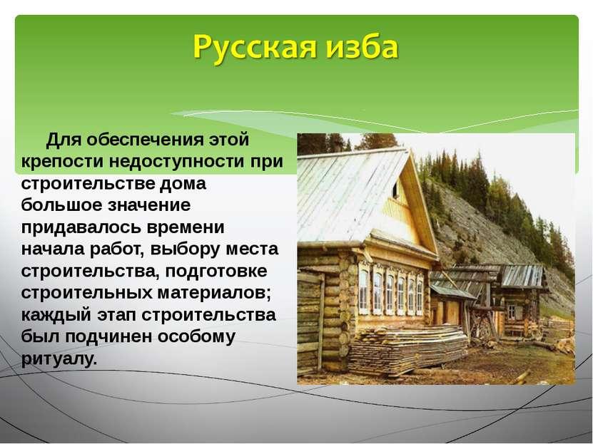 Для обеспечения этой крепости недоступности при строительстве дома большое зн...