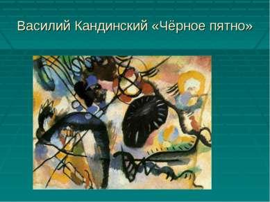 Василий Кандинский «Чёрное пятно»