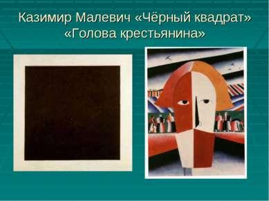 Казимир Малевич «Чёрный квадрат» «Голова крестьянина»