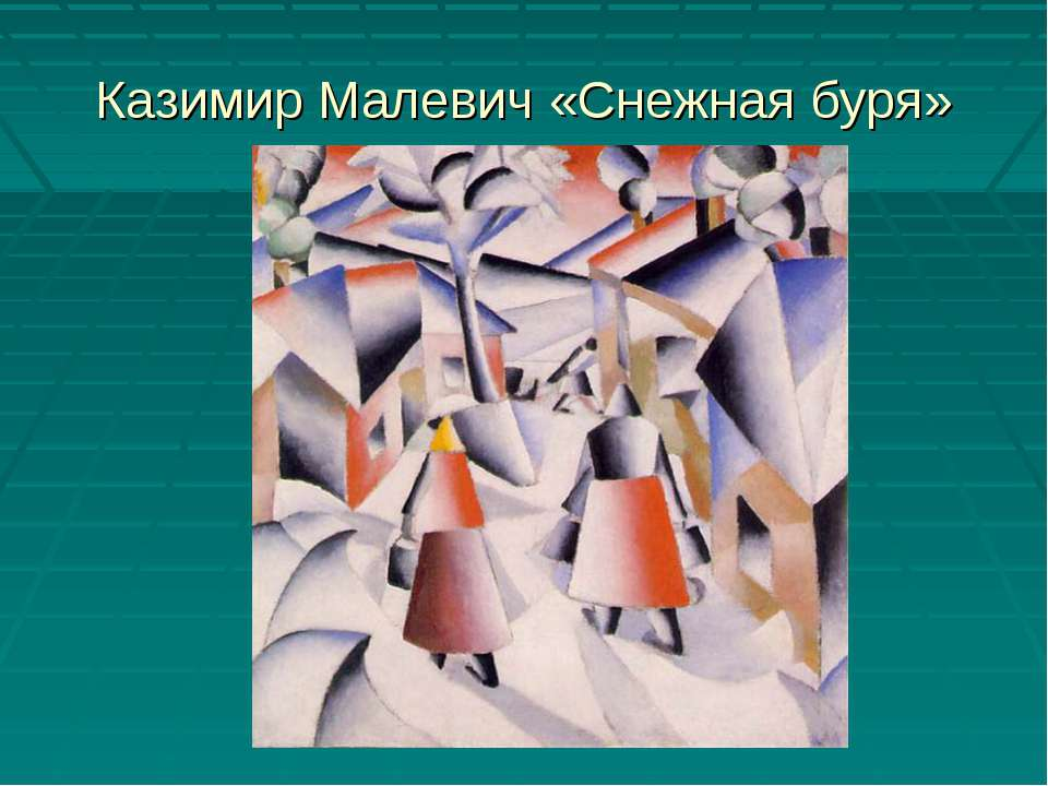 Казимир Малевич «Снежная буря»