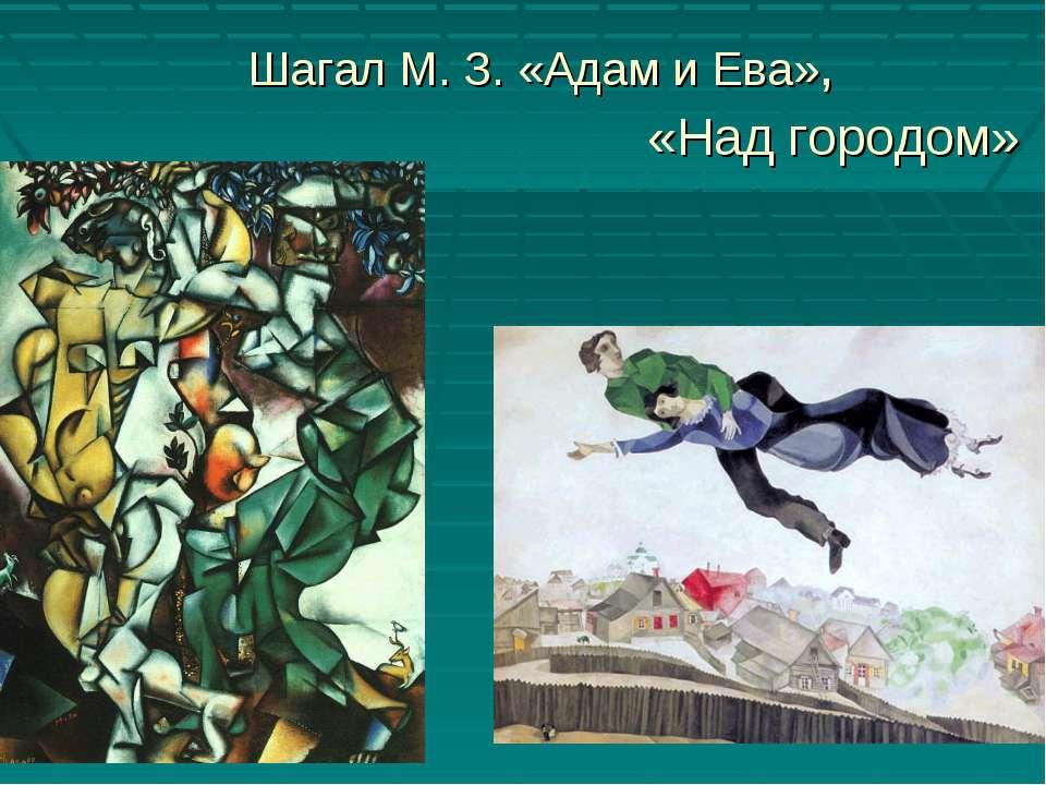Шагал М. З. «Адам и Ева», «Над городом»