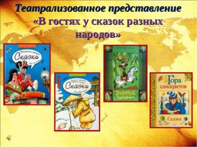 Театрализованное представление «В гостях у сказок разных народов»