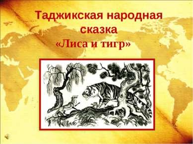 Таджикская народная сказка «Лиса и тигр»
