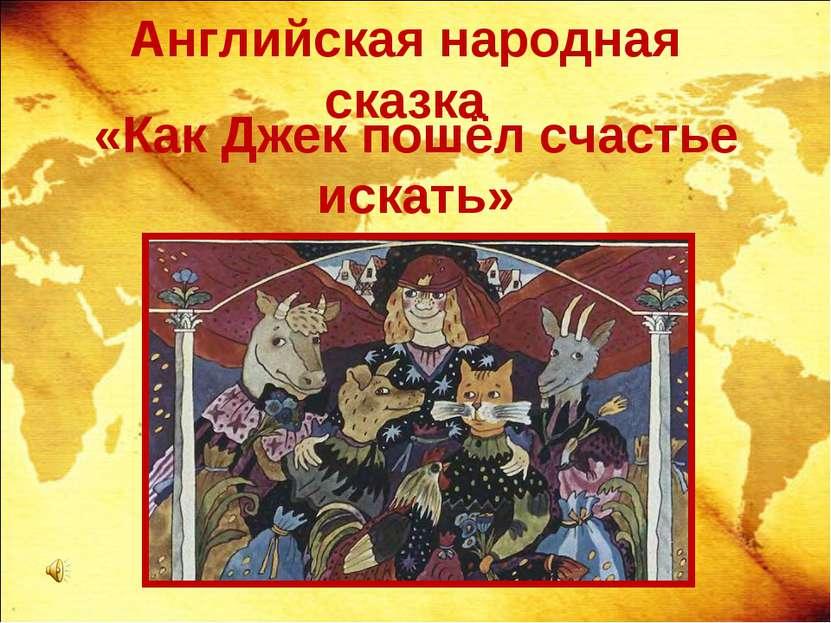 Английская народная сказка «Как Джек пошёл счастье искать»