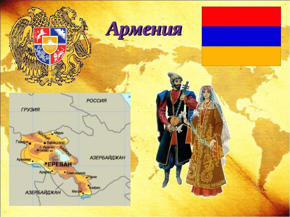 Армения Армения