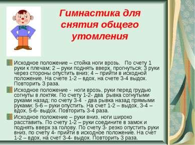 Гимнастика для снятия общего утомления Исходное положение – стойка ноги врозь...