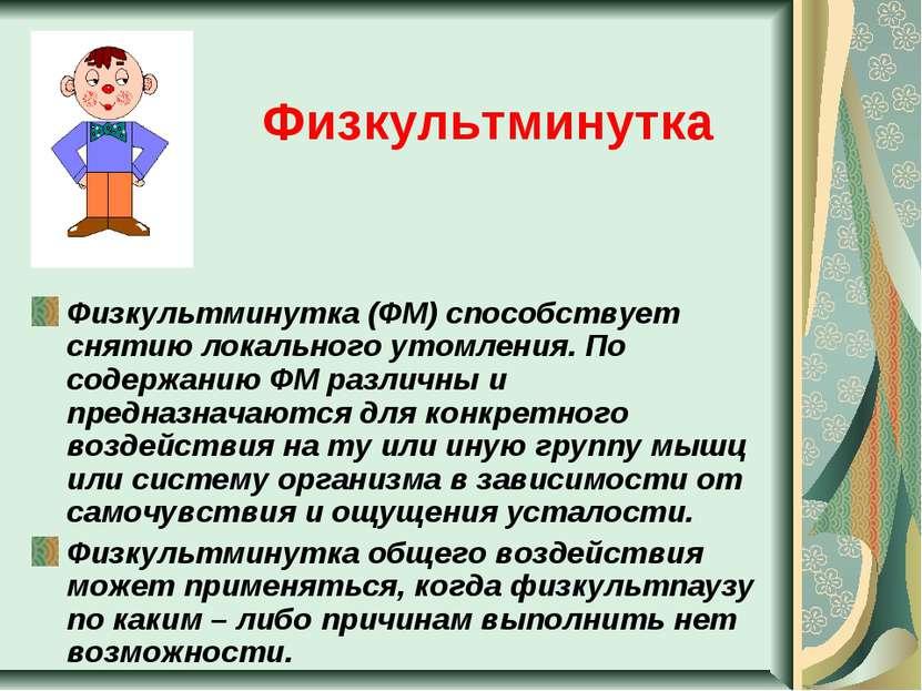 Физкультминутка Физкультминутка (ФМ) способствует снятию локального утомления...