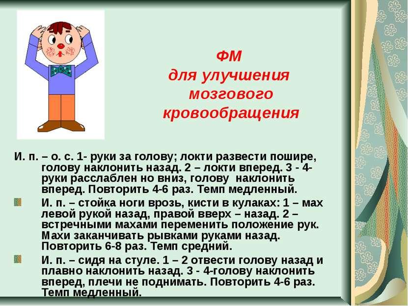 ФМ для улучшения мозгового кровообращения И. п. – о. с. 1- руки за голову; ло...