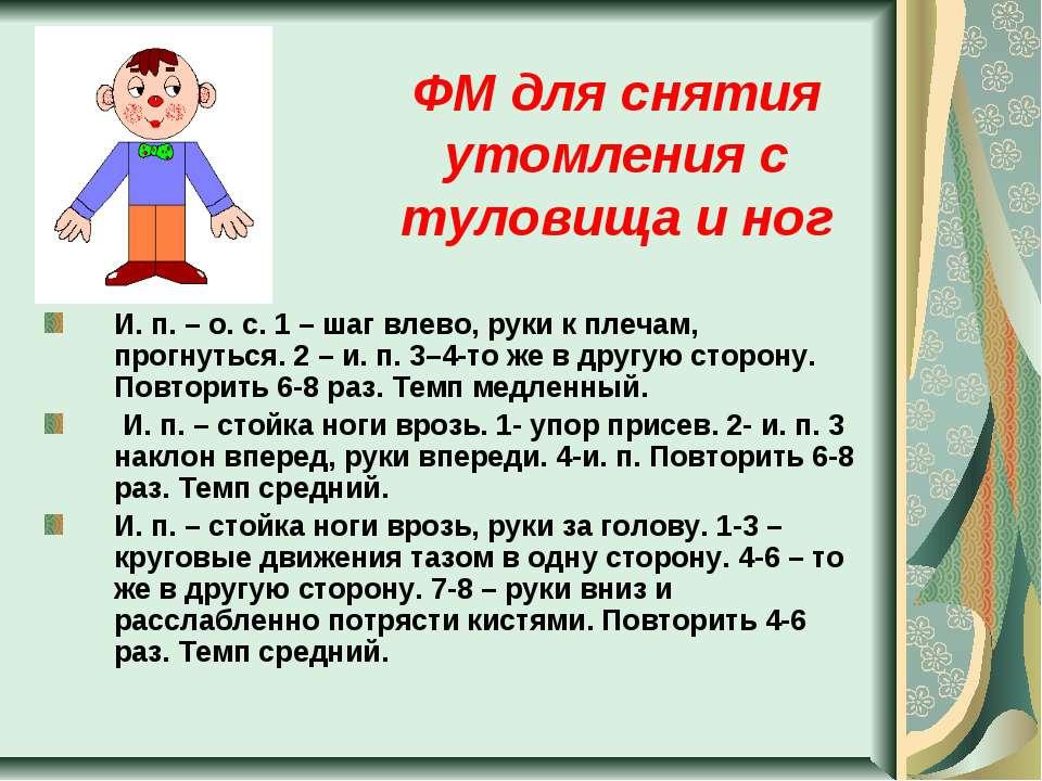 ФМ для снятия утомления с туловища и ног И. п. – о. с. 1 – шаг влево, руки к ...