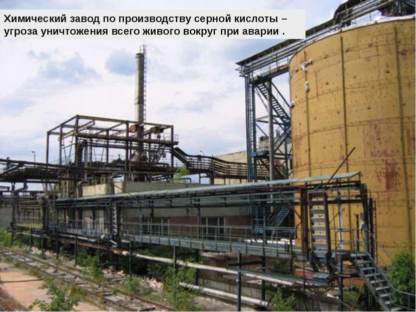 Химический завод по производству серной кислоты – угроза уничтожения всего жи...