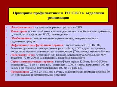 Принципы профилактики и ИТ СЖЭ в отделении реанимации Настороженность на появ...