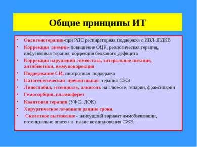 Общие принципы ИТ Оксигенотерапия-при РДС респираторная поддержка с ИВЛ,.ПДКВ...