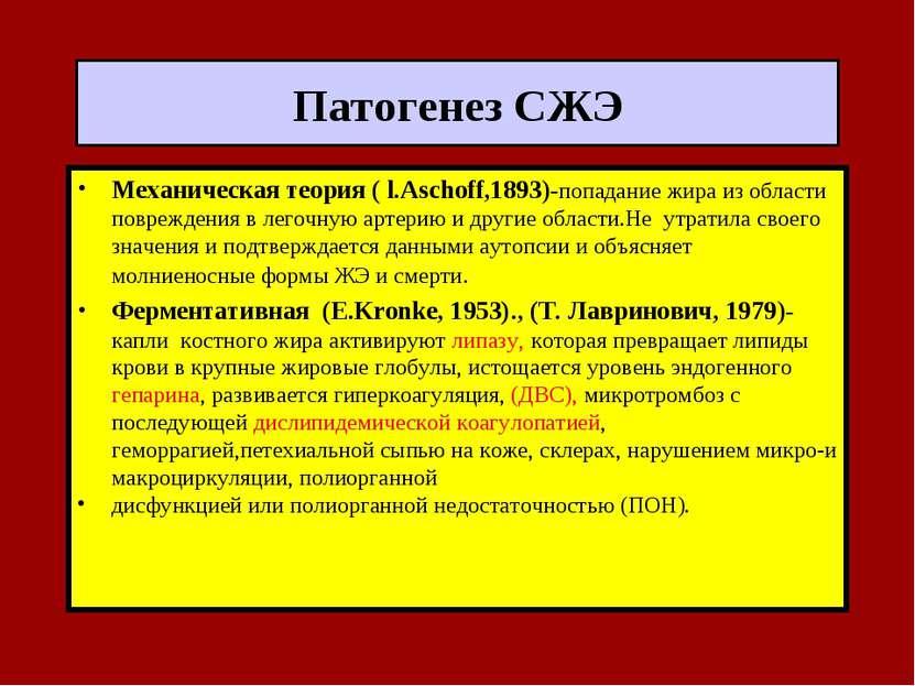 Патогенез СЖЭ Механическая теория ( l.Aschoff,1893)-попадание жира из области...