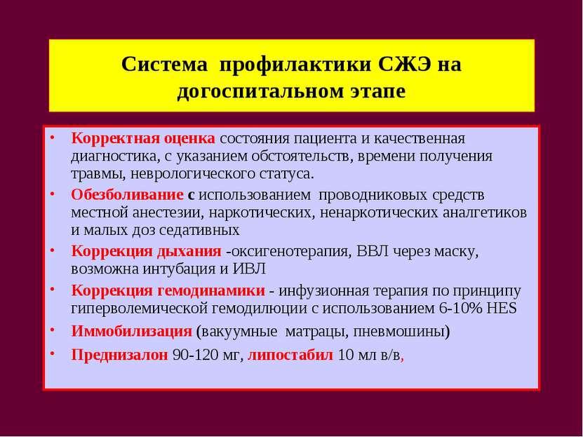 Система профилактики СЖЭ на догоспитальном этапе Корректная оценка состояния ...