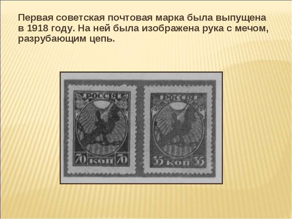 Первая советская почтовая марка была выпущена в 1918 году. На ней была изобра...