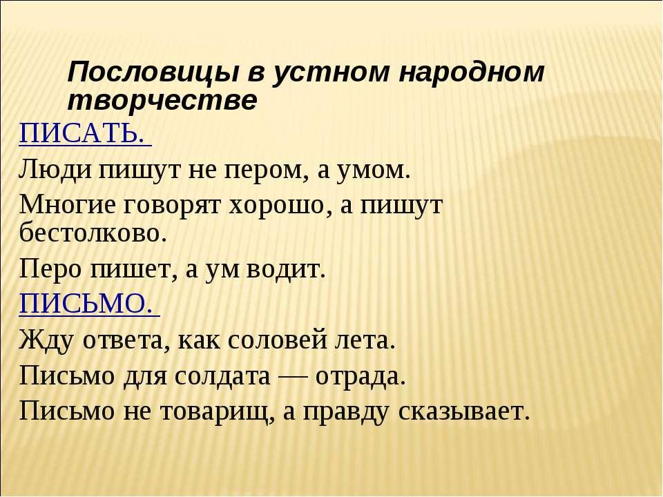 ПИСАТЬ. Люди пишут не пером, а умом. Многие говорят хорошо, а пишут бестолков...
