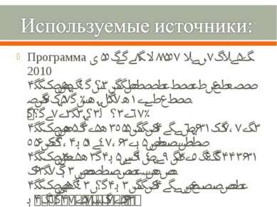 Программа Microsoft Office Power Point 2010 http://clubs.ya.ru/46116860184273...