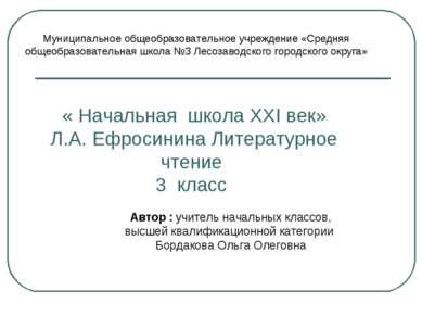 « Начальная школа XXI век» Л.А. Ефросинина Литературное чтение 3 класс Автор ...