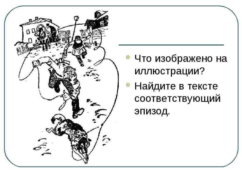 Что изображено на иллюстрации? Найдите в тексте соответствующий эпизод.