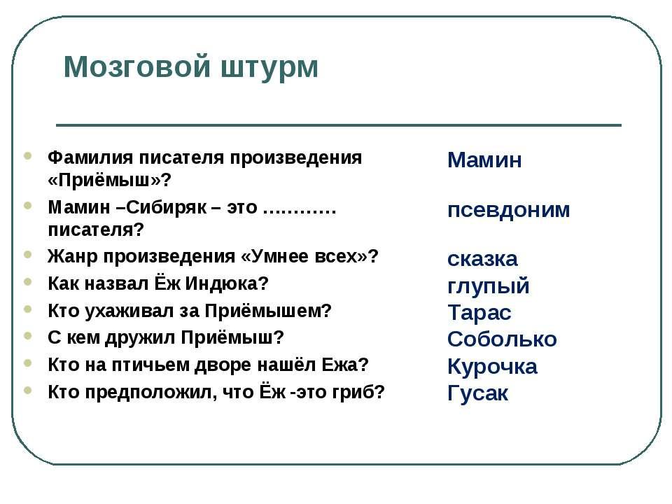 Мозговой штурм Фамилия писателя произведения «Приёмыш»? Мамин –Сибиряк – это ...