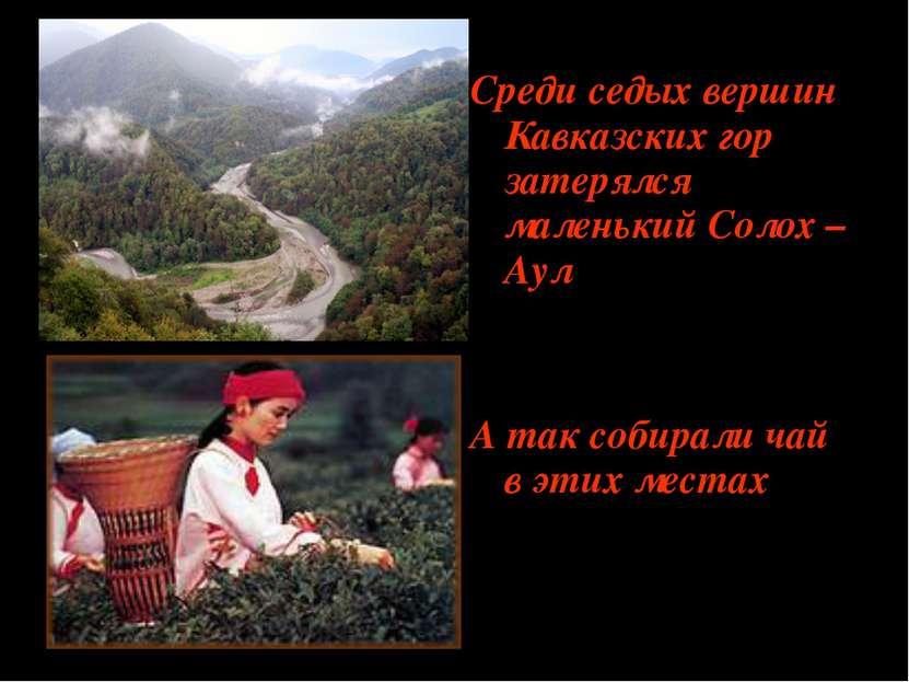 Среди седых вершин Кавказских гор затерялся маленький Солох –Аул А так собира...
