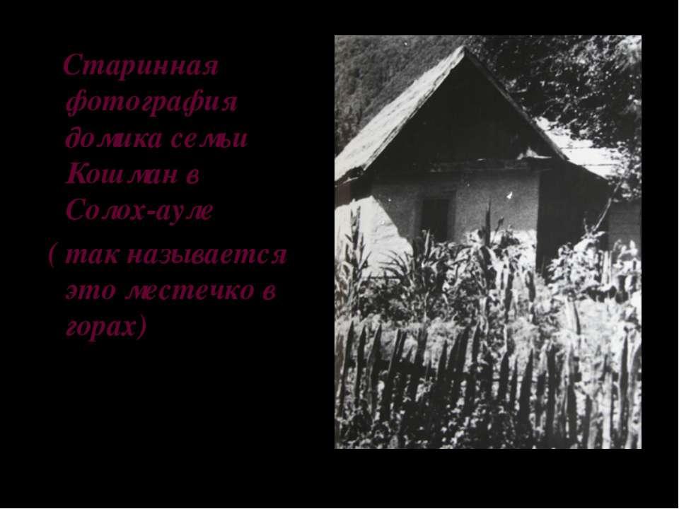 Старинная фотография домика семьи Кошман в Солох-ауле ( так называется это ме...