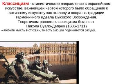 Классицизм - стилистическое направление в европейском искусстве, важнейшей че...