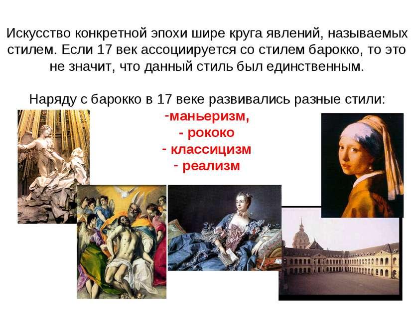 Искусство конкретной эпохи шире круга явлений, называемых стилем. Если 17 век...