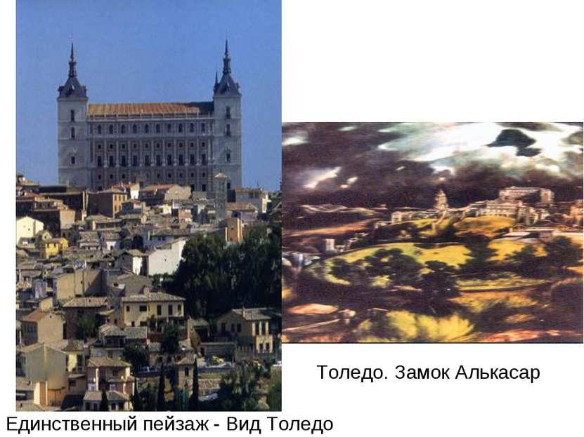 Единственный пейзаж - Вид Толедо Толедо. Замок Алькасар