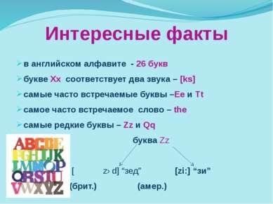 Интересные факты в английском алфавите - 26 букв букве Xx соответствует два з...