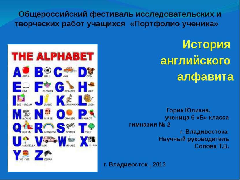 История английского алфавита Горик Юлиана, ученица 6 «Б» класса гимназии № 2 ...