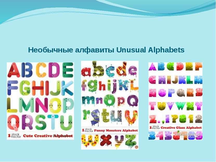 Необычные алфавиты Unusual Alphabets