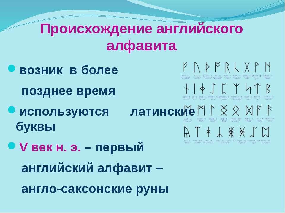 Происхождение английского алфавита возник в более позднее время используются ...